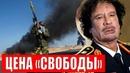 Месть Каддафи Ливия бьёт по нефти