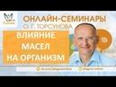 Влияние масел на организм, Олег Торсунов. Как стать здоровым, д3, онлайн-семинары, 05.04.18