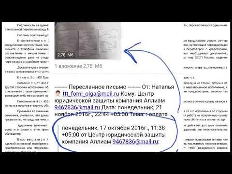 Аллиам Хитрый мошенник Дмитрий Кузнецов не хочет возвращать деньги обманутой кли