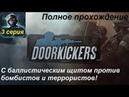 Door Kickers. Полное прохождение, 3 серия. Открываем щитовика, предотвращаем взрывы и казни!