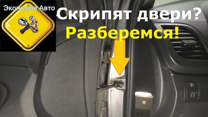 Устраняем скрип дверей Скрипят двери Разберемся и смажем Экономия Авто