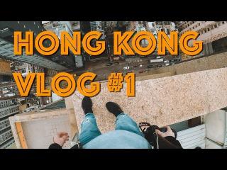 Swaypaul - Hong Kong Vlog #1