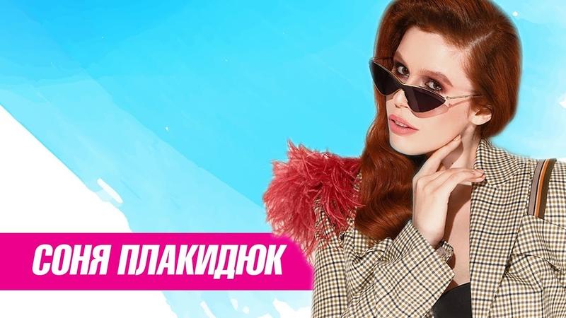 Какой в этом talk: Соня Плакидюк о Топ-модель по-украински, бартере и мужчинах.