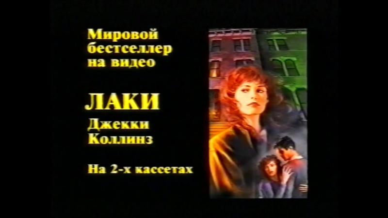 Реклама на VHS (Екатеринбург Арт): Не отступать и не сдаваться 3. Братья по крови