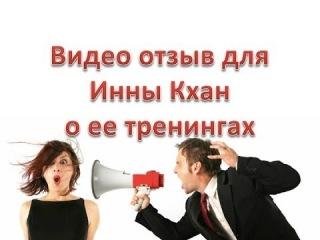 Отзыв  Анастасии Фроловой о тренинге