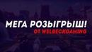 МЕГА-РОЗЫГРЫШ НА 2000 ПОДПИСЧИКОВ! 2 АККАУНТА, ДЕНЬГИ И БУСТ - ВЫИГРАЕШЬ
