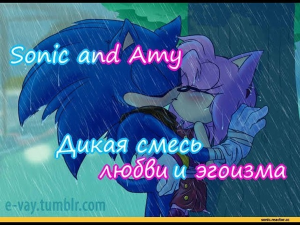 Sonic and Amy-Дикая смесь любви и эгоизма