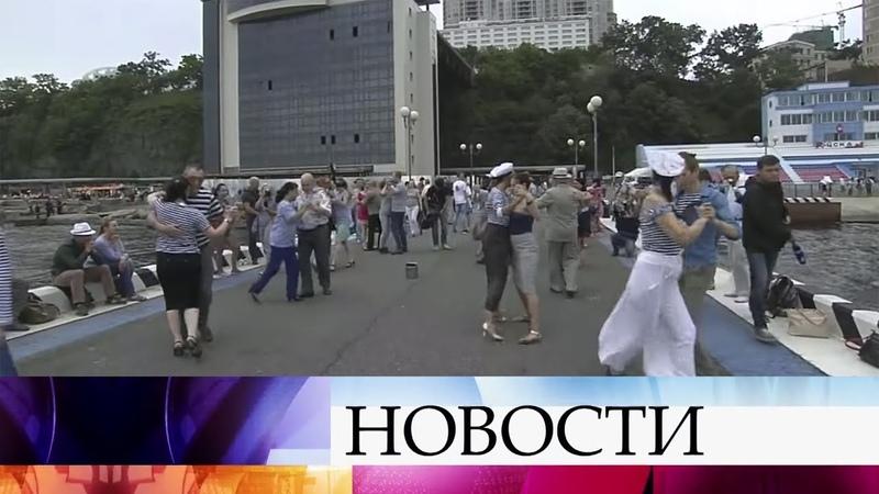 Во Владивостоке стартовал всероссийский танцевальный флешмоб.