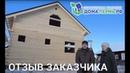 Дом из профилированного бруса 118 м2 - Отзыв заказчика ДОМАПЕРМЬ.РФ
