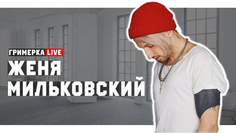 ЖЕНЯ МИЛЬКОВСКИЙ - об уходе с Gazgolder и новом альбоме