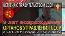 9 лет от возрождения Союза ССР Часть 2 В С Рыжов 25 01 2019