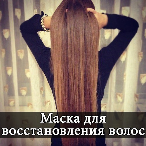 """""""Маска для восстановления волос с секретом""""   Эффект от маски: абсолютно чистые, блестящие, мягкие и шелковистые волосы. Волосы восстанавливаются в течении месяца.  Ингредиенты:  - яйцо - 2 штуки  - коньяк - 1-1.5 столовых ложки  Пocмoтрeть пoлнoстью.."""
