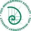 Топ-Менеджмент Консалт