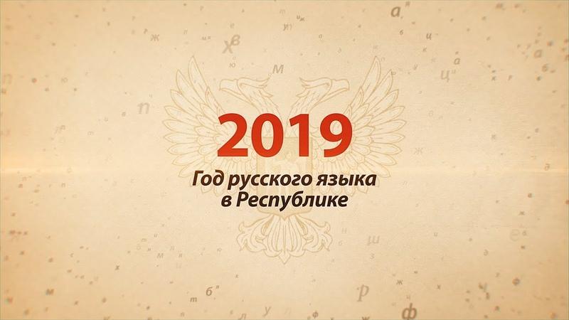 Год русского языка в Республике. Тщеславие