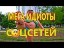Приколы 2017 2 Мега идиоты соцсетей Рунета лучшее подборка попробуй не засмеяться