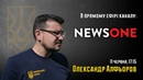 ⚡️Олександр Алфьоров в ефірі телеканалу NEWSONE НацКорпус
