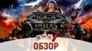 ВЛАДЫКИ ЭЛЛАДЫ - обзор настольной игры / Lords of Hellas board game review