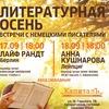 Встречи с Лайфом Рандтом и Анной Кушнаровой