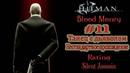 ХитманКровавые деньги/11/Миссия одиннадцатьТанец с дьяволомРейтинг Бесшумный убийца.