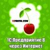 1С:Предприятие 8 через интернет