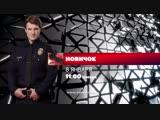 THE ROOKIE 8 JANUARY 11.00 - Sony Turbo