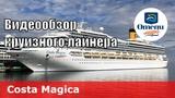 Costa Magica обзор круизного лайнера на русском языке 2018