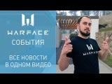 Warface: короткие новости #26