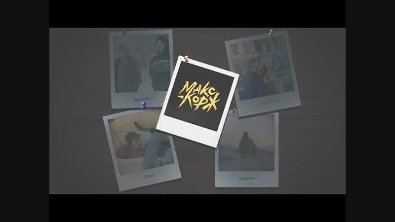 Макс Корж - МОЛОДОСТЬ (Фан-клип) | vqmusic