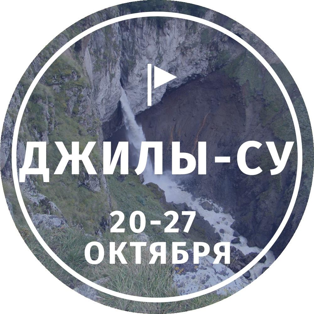 Афиша Тольятти ЛУЧ / Треккинг в Джилы-Су 20 - 27 октября