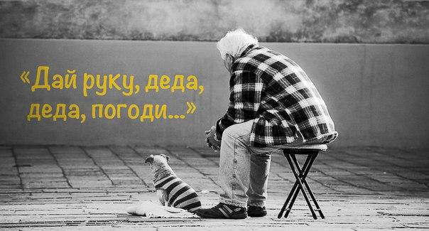 «Дай руку, деда» ↪ В этом стихотворении Леонида Филатова все, что нужно знать о любви и желании жить.