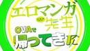 OVA「エロマンガ先生」CM30秒 - Video Dailymotion