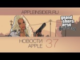 Новости Apple, 37 выпуск: GTA San Andreas, Евросеть и 4К мониторы