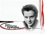 Харитонов Леонид (1930-1987) - Как уходили кумиры