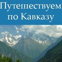 Логотип Путешествия по Кавказу, Грузия, Крым
