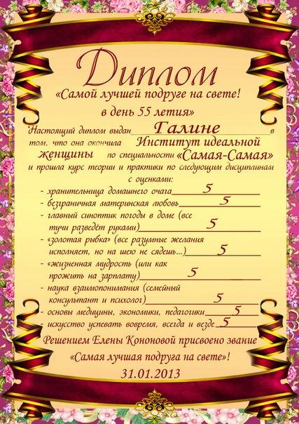 Слова при вручении диплома на юбилей лет женщине  cs417916 vk me v417916495 1ff5 u4dvbg06dfg