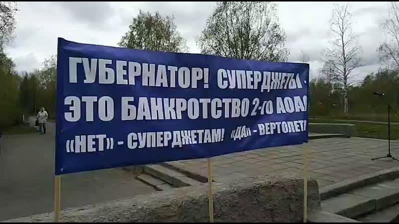 Митинг авиаторов в Архангельске