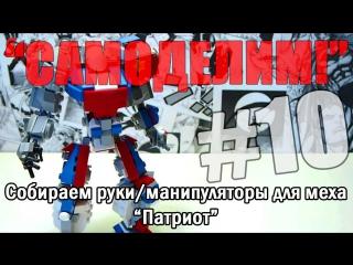 [LEGO-Самоделка]  Руки для Лего робота (