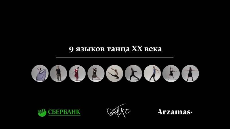 9 языков танца XX века. Все главные хореографы