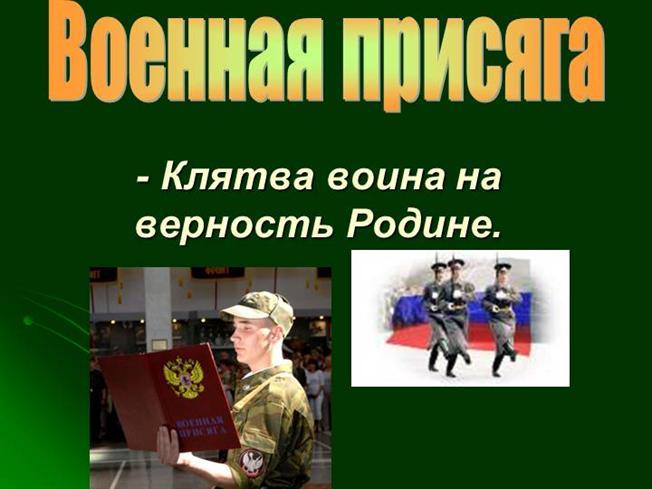 Поздравление с принятием военной присяги в прозе от командира 3