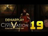Польский мини-цикл в Civilization V: Brave New World - 19 серия