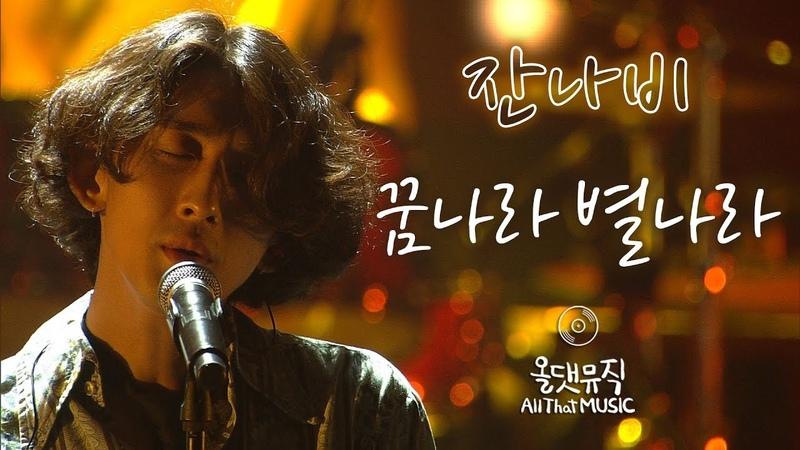잔나비(JANNABI) - 꿈나라 별나라(Tell Me) [올댓뮤직(All That Music)]