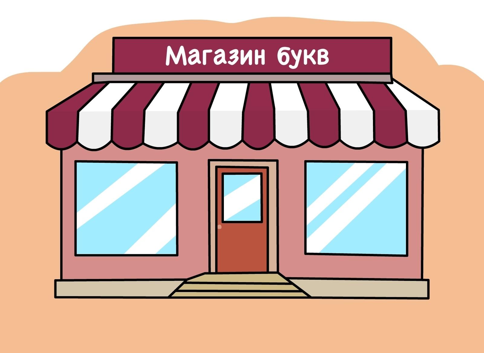 Магазин букв