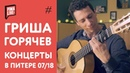 Гриша Горячев в Питере 2018