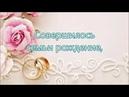 Дорожите благословением - Песня на Свадьбу