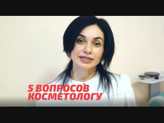 5 вопросов косметологу клиники Ева