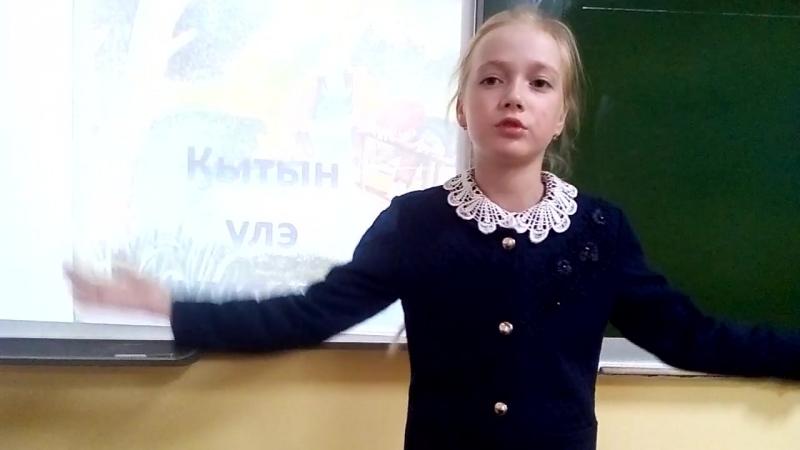 Аднашева Ксения, 3 а класс, Алнаши стихиИосифаИванова