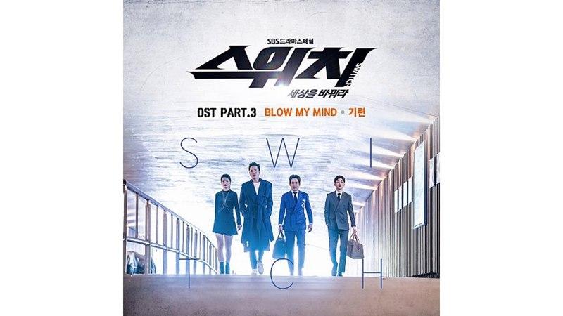 (Переключи мир OST Part 3) 기련 - Blow My Mind