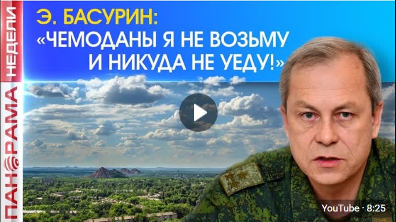 Интервью. Эдуард Басурин «Я не собираюсь бежать, это моя земля».