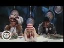 Приключения Буратино. Песня Кота Базилио и Лисы Алисы 1975