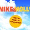 Майк и Молли :: в озвучке Кураж-Бамбей
